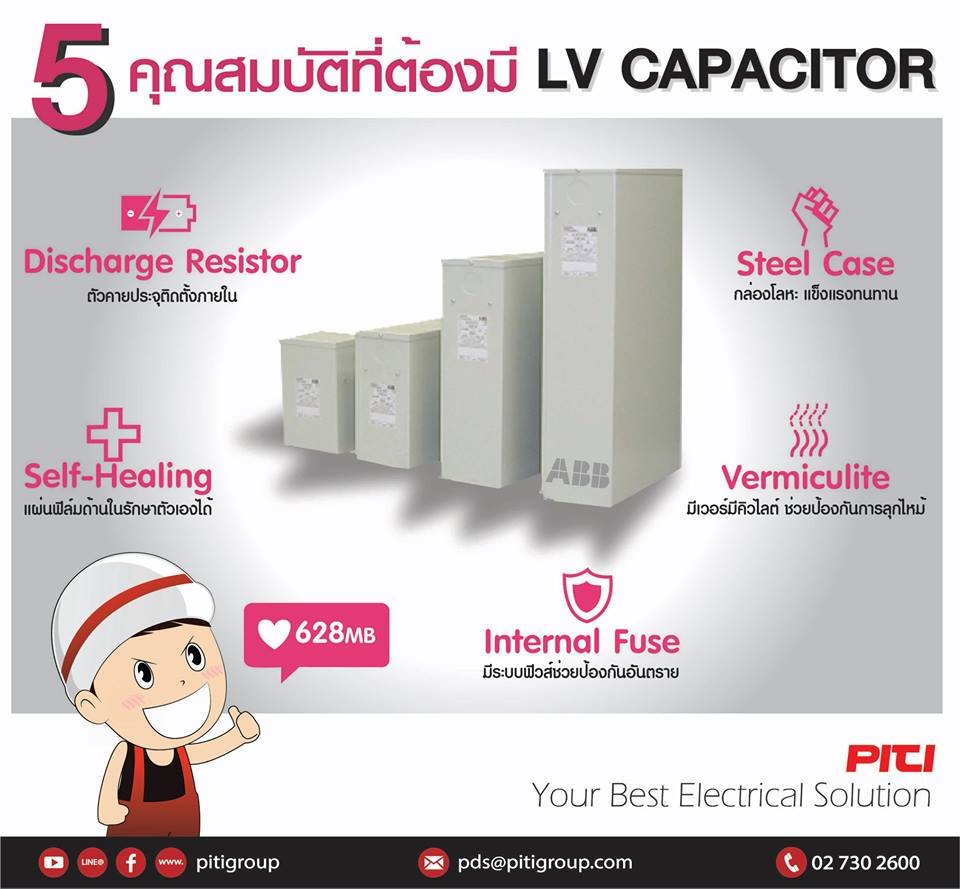 LV Capacitor